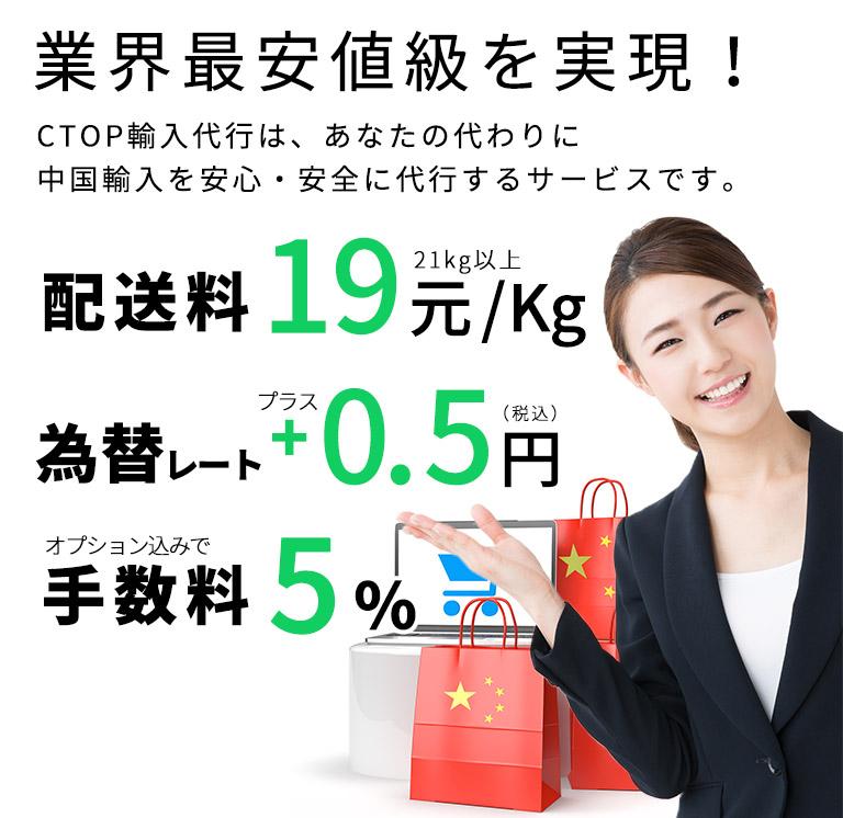 業界最安値級を実現!C-TOP輸入代行は中国輸入を安心・安全に代行するサービスです